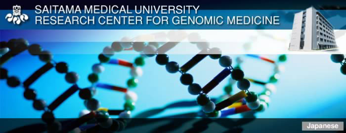 SAITAMA MEDICAL UNIVERSITY RESEARCH CENTER FOR GENOMIC MEDICINE